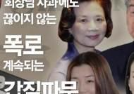 [카드뉴스] '회장님 사과'에도 끊이지 않는 폭로…계속되는 '갑질 파문'