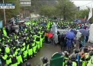 사드기지에 트럭 등 공사장비 22대 반입 … 시위대 200명 강제 해산