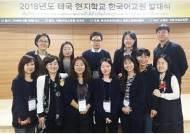 사이버한국외대, 2년연속 교육부 태국 파견 한국어교원 최다 선발