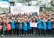 [일자리 만들기 대표 공기업] 사랑愛너지 연탄나눔, 저소득층 개안수술 지원… 다양한 사회공헌활동 활발