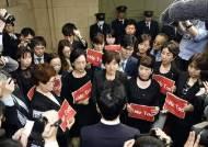 일본 기자들이 공개한 '미투' 증언