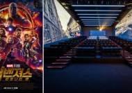 '어벤져스 용아맥 명당' 티켓 한 장에 11만원…암표 기승