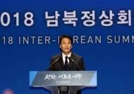 """남북정상, 회담 마친 뒤 바로 '합의문' 발표…""""오후 6시30분 부터 환영만찬"""""""
