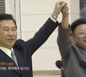 [영상]<!HS>김대중<!HE>ㆍ노무현ㆍ김정일 영상으로 되돌아보는 1ㆍ2차 남북 정상회담