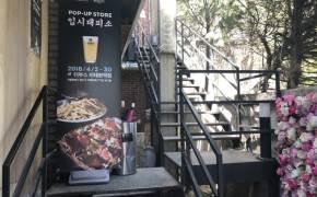 [인스타, 거기 어디?] '전화(火)위복' 콜라보, 더부스·모터시티의 '피맥 임시대피소'