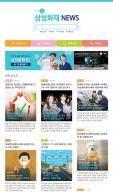 [함께하는 금융] 필수 보험 정보부터 건강상식까지… 통합 PR 블로그 '삼성화재 NEWS'오픈