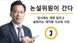 """[논설위원이 간다]술렁이는 대치동 강사들 """"이러다 사교육 또 폭발한다"""""""