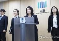 """""""서지현 검사, 사건 당시 조사 원하지 않았다""""…진상조사단 일문일답 보니"""