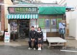 [week&] '1987' 촬영지 찾아갈까 김광석 거리 갈까