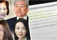 """""""생수대신 탄산수…"""" 15장 빼곡한 회장 부부 매뉴얼"""