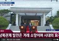 """""""연내 종전선언, 완전한 비핵화 목표""""…남북정상 판문점 선언"""