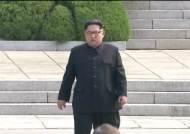 인민복 입고 나타난 김정은, 문 대통령과 '역사적 악수'