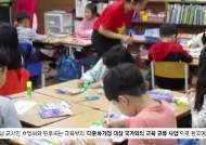 """[굿모닝 내셔널]""""신 짜오"""" 베트남에서 온 흐엉·탄투 선생님"""