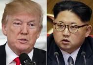 """트럼프 """"북미정상회담 장소 2곳 압축""""…CNN """"싱가포르 유력"""""""