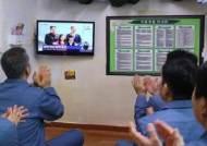 박근혜·이명박 있는 구치소도 자체방송 중단…'정상회담 생중계'