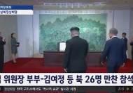 완전한 비핵화, 한 발 내딛다