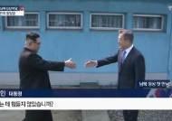 [단독] 김정은의 유머 코드 … 핵실험·연평도 도발도 슬쩍 넘겨