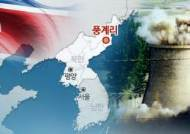 美 향한 北 첫번째 '행동'=풍계리 폐쇄 공개…냉각탑 폭파 '2차 쇼' 우려도