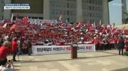 """한국당, '드루킹 사건' 규탄 집회 """"민주당, 5월 국회 나오라"""""""