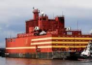 [서소문사진관] 바다 위 '떠다니는 원자력 발전소' 첫 출항