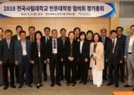 전국 사립대학교 인문대학장 협의회, 동국대 김영민 교수 3대회장 재선출