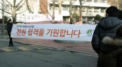 '<!HS>로스쿨<!HE> 합격률' 공개 후폭풍…사법시험 부활론까지 등장