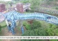 [굿모닝 내셔널] '한국판 쥐라기 공원' 해남 공룡화석지