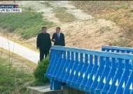 """文대통령-김정은 도보다리 밀담 말미에 """"발전소"""" 언급 포착"""