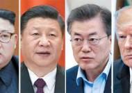 '남·북·미 스크럼' 배제 中 '몽니'?…靑, 시진핑 통화 안하나, 못하나?
