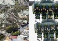 일본서 롤러코스터 낙하 순간 멈춰… 2시간 매달린 탑승자들