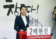 """""""문재인과 함께"""" 최재성 VS """"언론 탄압 피해"""" 배현진…불붙는 송파을"""