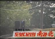 김정은 도보다리 대화 '입모양'보니…핵무기‧미국‧트럼프 반복