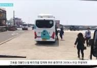 """""""심야전기로 연료비 10분의 1"""" 친환경 우도 전기버스 타보니"""