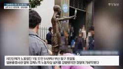 일본총영사관 앞 노동자상 설치 두고 시민단체-경찰 충돌 '아수라장'