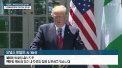 """북·미 정상회담 장소 … 트럼프 """"판문점 고려"""""""