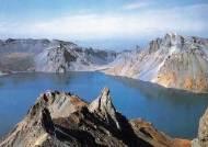 백두산 화산 본격 연구…부산대에 화산특화연구센터 개소