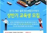 경기도·경기평택항만공사, 해운·물류 취업 아카데미 교육생 18일까지 모집