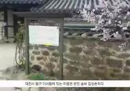 [굿모닝 내셔널] 6㎞ 누리길 따라 500년 명문가의 역사·문화 오롯이