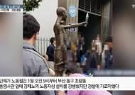 부산 일본총영사관 앞 강제노역 노동자상 설치 충돌