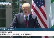 """트럼프 """"구체적인 북미정상회담 장소·날짜 며칠 안에 발표될 것"""""""