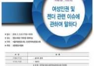 """'페미니스트' 자처 대통령 개헌안에 여변 """"여성대표성 부족"""""""