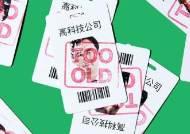 '30세 퇴물론' 덮친 중국 IT 업계, 42세 엔지니어는 끝내···