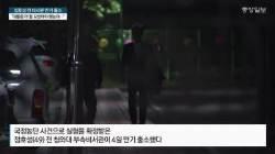 """'문고리 3인방' 정호성 만기 출소 """"대통령 더 잘 모셨어야 했는데…"""""""