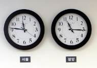 北, '평양시간' 30분 앞당겨…남북 표준시 같아졌다