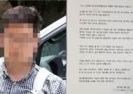 """""""아들은 순수청년, 정치적 배후 없다"""" 김성태 폭행범 父의 호소"""