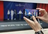 G7 씽큐 써보니…AI가 사진 촬영 척척, 붐박스가 음악 쿵쿵