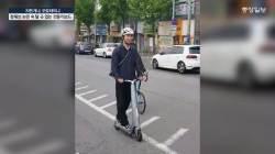 오토바이냐, 자전거냐 기로에 놓인 '생활교통' 전동킥보드