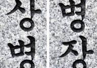국방부, 30개월 복무 상병 만기전역자 병장 진급…명예회복 추진