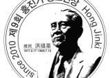 [제9회 <!HS>홍진<!HE>기 창조인상 시상식] 창조력 보여준 8인, 국민 나아갈 길 밝혀준 선구자