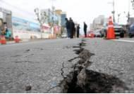 """포항서 땅 30~40m 갈라지고 도로 침하…""""市 도로 통제 중"""""""